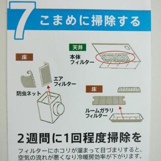 Z空調(ゼックウチョウ)の上手な使い方⑦...(^^;
