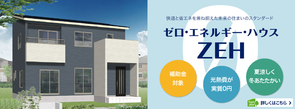 ゼロ・エネルギー・ハウス ZEH