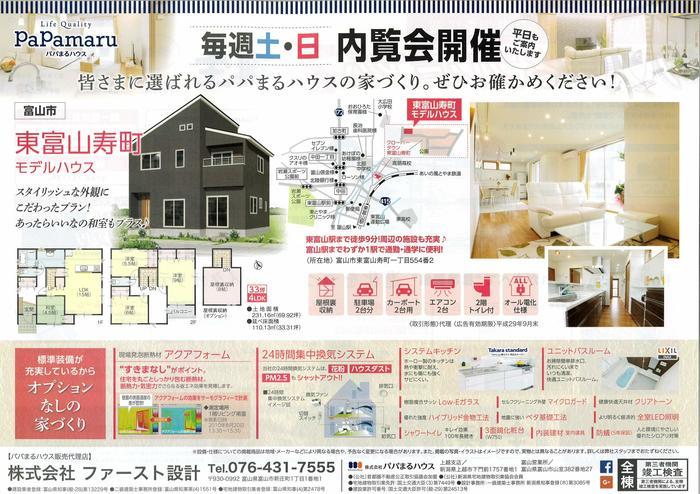 東富山寿町クローバータウン内に、新モデルハウスOPEN!