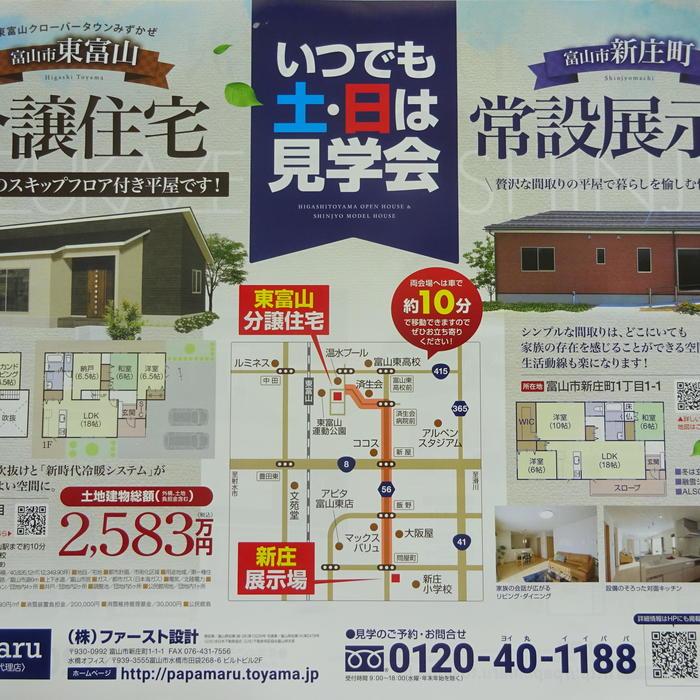 今がチャンス!富山市内にて平屋2棟まとめて見学出来るんです!