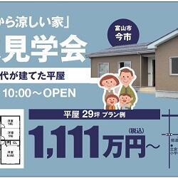 《子育て世代の平屋》富山市今市にて完成見学会開催します!☆6/5㈯6/6㈰二日間限定です